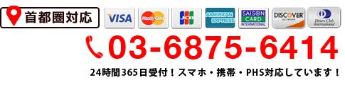 03-6875-6414